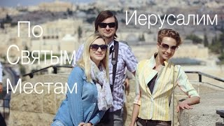 ПО СВЯТЫМ МЕСТАМ / Иерусалим / Израиль(Продолжение нашего путешествия в Израиль! в этой серии мы посетим святые места Иерусалима. Кстати, билеты..., 2015-07-05T12:13:41.000Z)