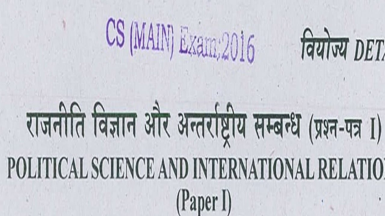 Political Science //IAS Mains- 2016 Question Paper-1// For IAS PCS In[  Hindi]