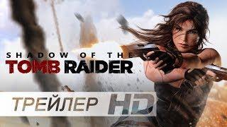 Shadow of the Tomb Raider (2018) — Трейлер игры на русском (Дубляж)