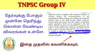 TNPSC Group 4 Exam Hall ticket. Must you know Before you go Exams.