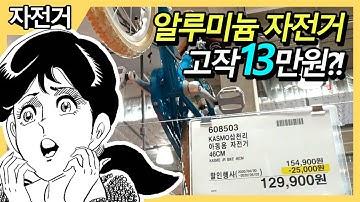 코스트코 자전거 가성비는 어떨까 (삼천리자전거 KASMO, VOCE, ETERNITY / 메리다 MATTS J RACE 24 )
