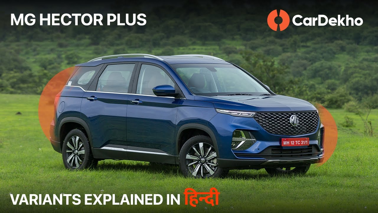 (हिन्दी) 2020 MG Hector Plus Variants Explained | Which One To Buy? CarDekho