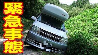 岩手県で車が動かなくなりました。『キャンピングカー日本一周の旅#4』 thumbnail