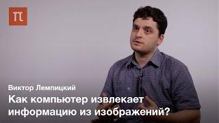 Компьютерное зрение - Виктор Лемпицкий