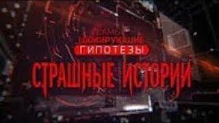 Страшные истории с Игорем Прокопенко - 25.05.2018