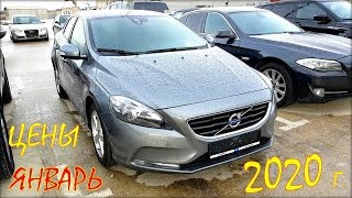 Вольво цена авто из Литвы, январь 2020.