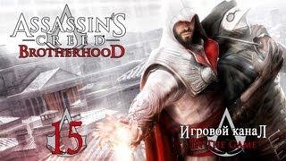 Assassin's Creed: Brotherhood / Братство Крови - Прохождение Серия #15 [Предатель]
