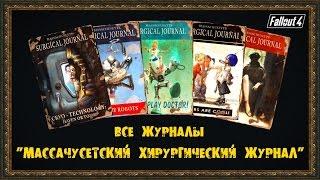 Fallout 4 - Все журналы МАССАЧУСЕТСКИЙ ХИРУРГИЧЕСКИЙ ЖУРНАЛ