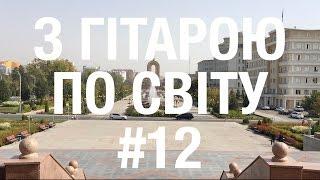 З гітарою по світу #12. Душанбе, Таджикистан