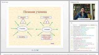 Подходы к проектированию современного урока по ОРКСЭ