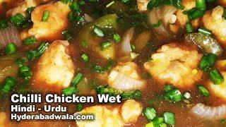 Chicken Chilli Wet in Hindi - Urdu   Easy, Quick & Best Chilli Chicken Recipe - With English Sub Tit