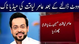 Amir Liaquat Media Talk | 4 September 2018