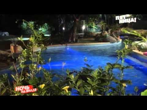 Каникулы в Мексике. Суперигра - Ночь на Вилле (7 Серия от ASHPIDYTU в 2013)