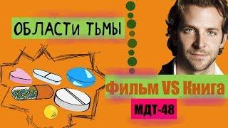 Фильм VS Книга Области тьмы