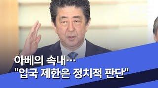 """아베의 속내…""""입국 제한은 정치적 판단"""" (2020.03.10/뉴스투데이/MBC)"""