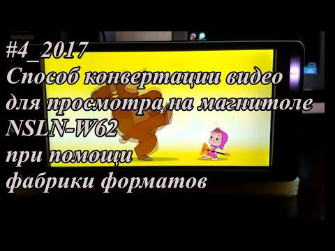 #4_2015 Способ конвертации видео для просмотра на магнитоле NSLN-W62 при помощи фабрики форматов