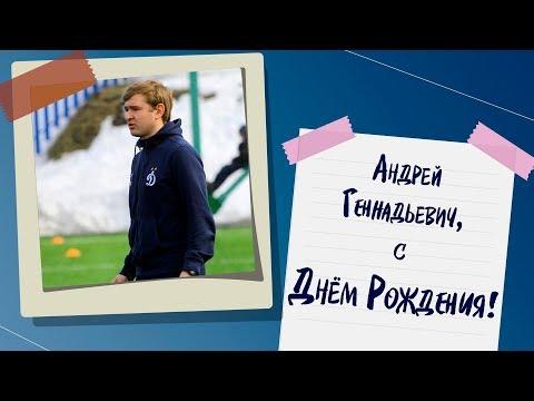 С Днём Рождения, Андрей Геннадьевич!