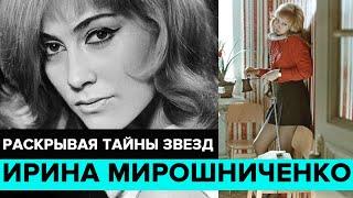 """""""Раскрывая тайны звезд"""": Принесла ли красота счастье Ирине Мирошниченко? - Москва 24"""