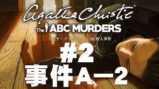 名探偵ポワロ 第61話