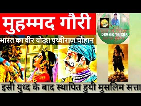 muhammad ghori in hindi