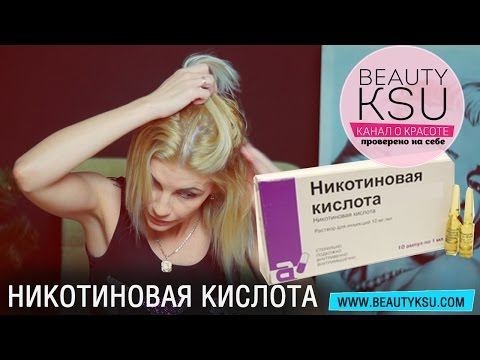 Как отрастить волосы. Никотиновая кислота для роста волос. Уход за волосами от Бьюти Ксю