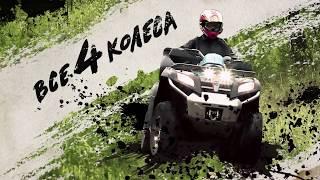 """""""Все 4 колеса"""" - Выпуск 21, Ассинское ущелье. Кавказ"""