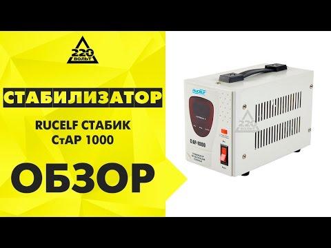 Стабилизатор напряжения RUCELF СТАБИК СтАР 1000
