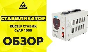 видео Однофазный стабилизатор напряжения RUCELF SDW-1000
