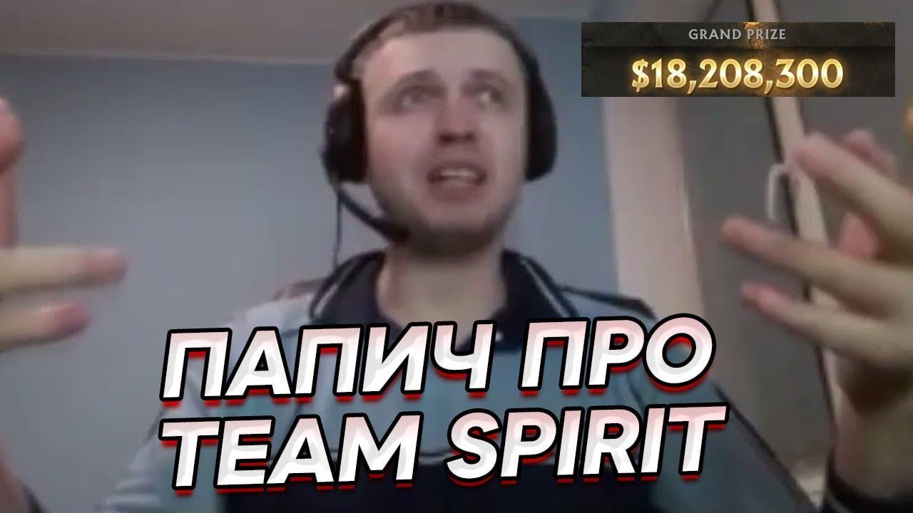 ПАПИЧ про победу Team Spirit на ИНТЕ  Кого из игроков СПИРИТ знает ПАПИЧ  Про DOTA 2 и TI10