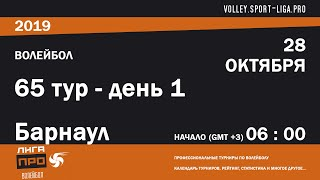 28 октября 2019г. Барнаул. Волейбол. Турнир ЛИГА ПРО