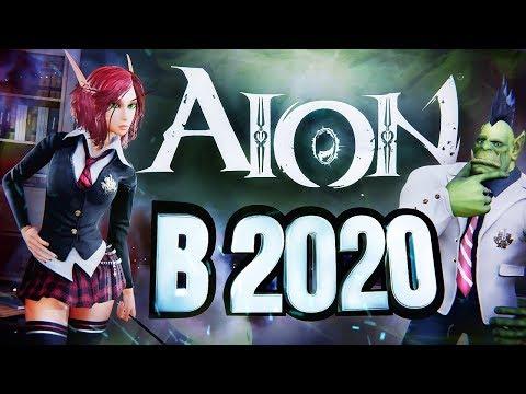 AION В 2020-м –обзор [ЗЗВ Лайт #29]