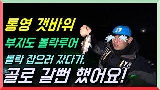 통영 갯바위 볼락루어 [석이바다낚시]