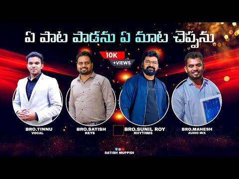 Yepata padanu yemata cheppanu sing by Tinnu