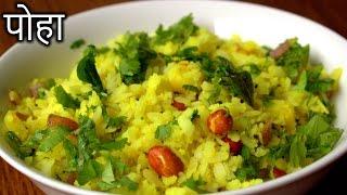 Poha in HINDI | Kanda Batata Poha | How to Make Poha in Hindi | Nehas Cookhouse