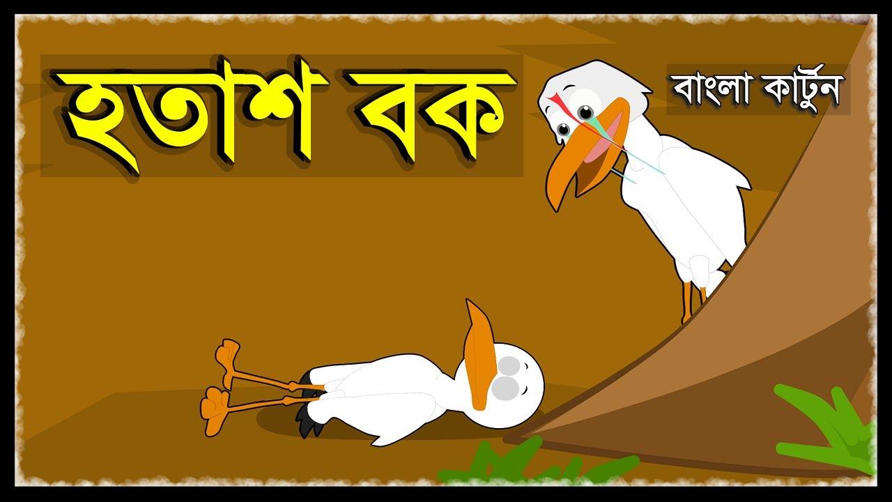 হতাশ বক | HATAS BOK | SARAS BOU | BOKA BOK | NEW BANGLA CARTOON 2020 | BANGLA CARTOON STORY | GOLPO