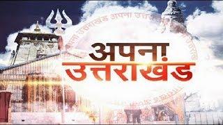 News India | Uttarakhand की पल भर की खबरें जिन पर रहती है हमारी की नजर - Latest News
