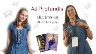 Ad Profundis/Говоримо про підліткову літературу з Наталею Матолінець