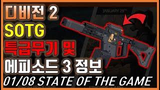 (리업) 디비전 2 1/8 SOTG 새로운 특급 무기 …