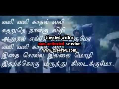 vali vali kadhal vali with lyrics