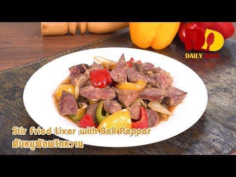 Stir Fried Liver with Bell Pepper | Thai Food | ตับผัดพริกหวาน - วันที่ 03 Nov 2019