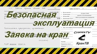 Безопасная эксплуатация-Заявка