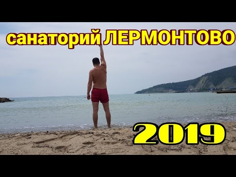 Санаторий Лермонтово 2019