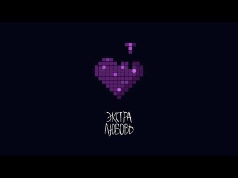 Elvira T - Экстра Любовь (5 марта 2018)
