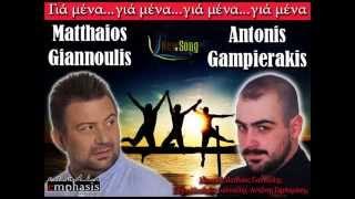Για μένα - Matthaios Giannoulis & Antonis Gampierakis | New Song 2015