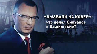 «Вызвали на ковер»: что делал Силуанов в Вашингтоне?