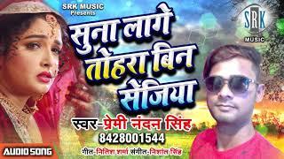 Suna Lage Tohra Bin Sejiya | Premi Nandan Singh | Superhit Bhojpuri Song
