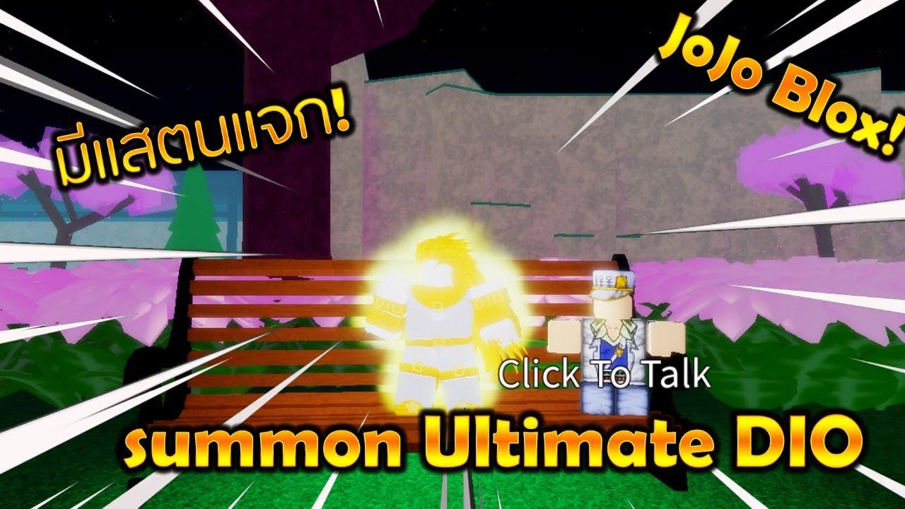 ROBLOX 🔸 JoJo Blox ตีบอส Ultimate DIO! #โดเนทขึ้นจอ❗