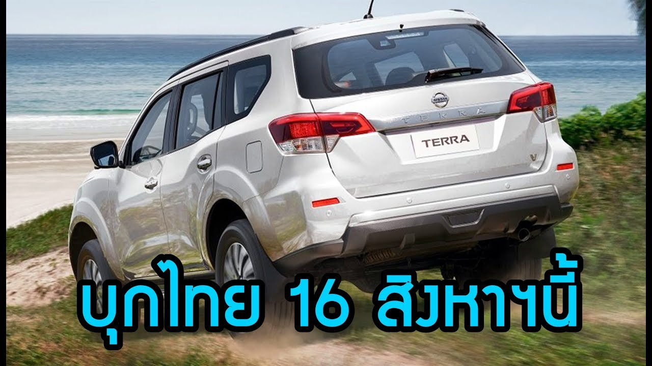 พร้อมลุย! All-New Nissan Terra เตรียมบุกไทย 16 สิงหาคมนี้! | MZ Crazy Cars