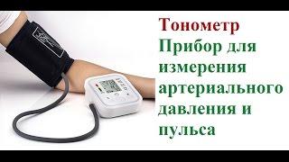 Тонометр из Китая - прибор для измерения артериального давления и пульса