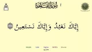1. Аль-Фатиха